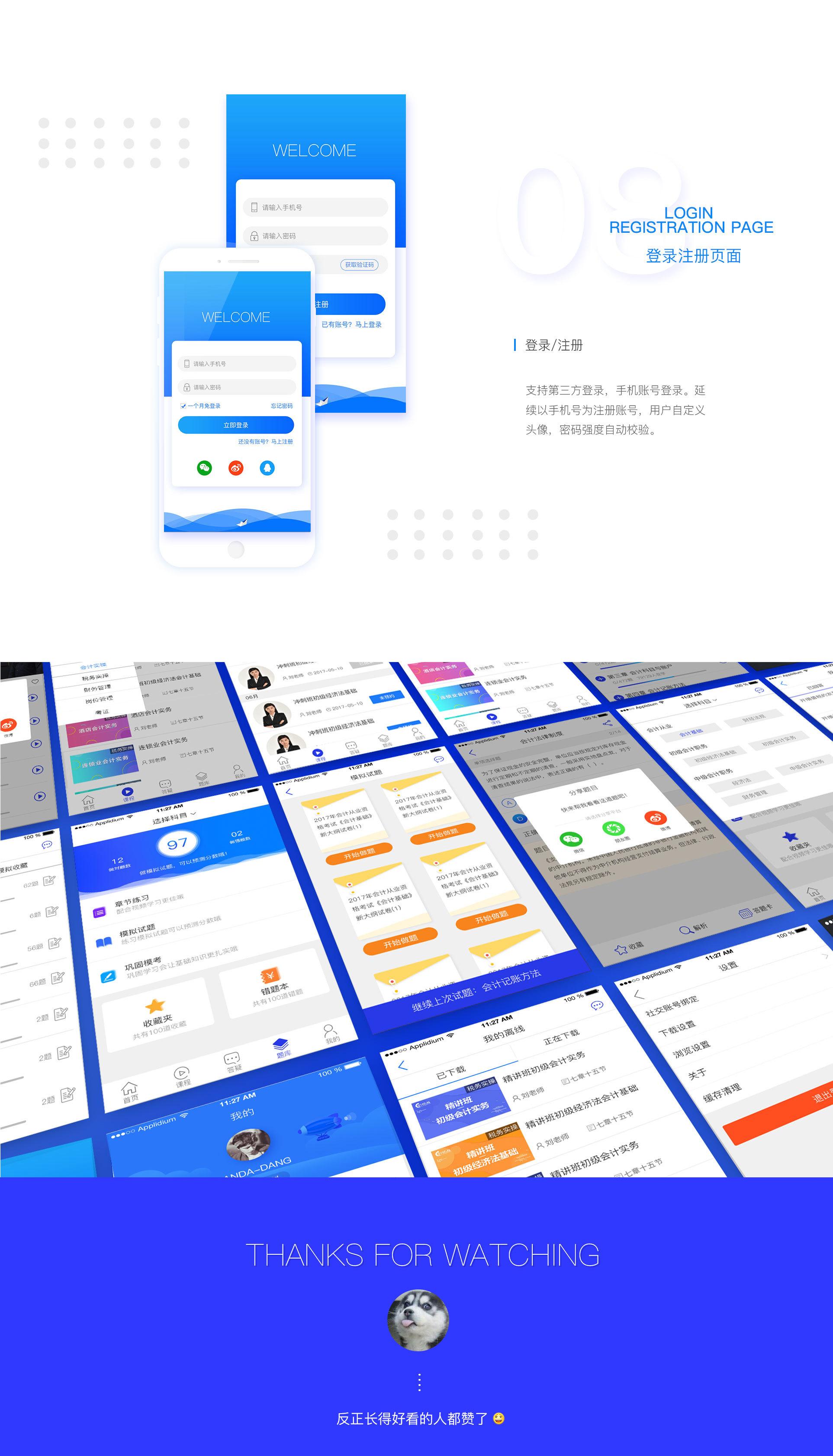 学习财务软件的目的_会计教练 - 产品案例 - 深圳app开发